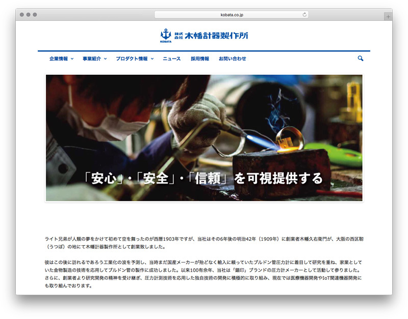 「株式会社木幡計器製作所」Webサイト