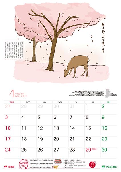 2016年カレンダー4月