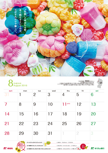 2016年カレンダー8月