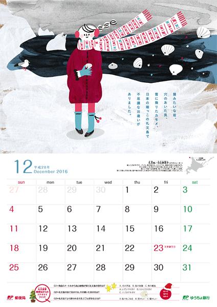 2016年カレンダー12月
