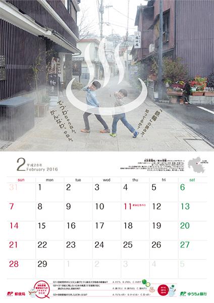 2016年カレンダー2月