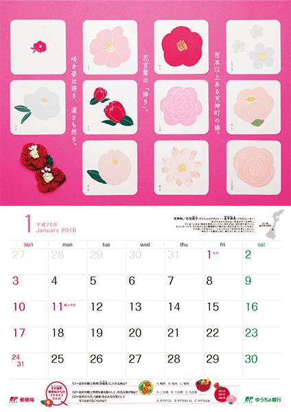 2016年カレンダー1月