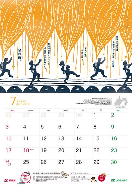 2016年カレンダー7月