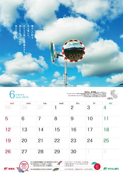 2016年カレンダー6月