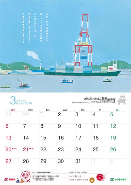 2016年カレンダー3月