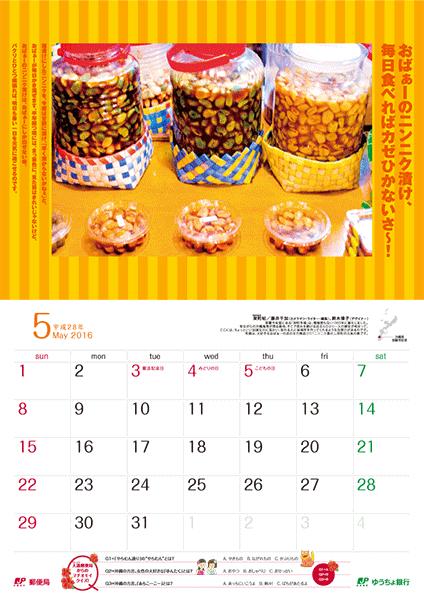 2016年カレンダー5月