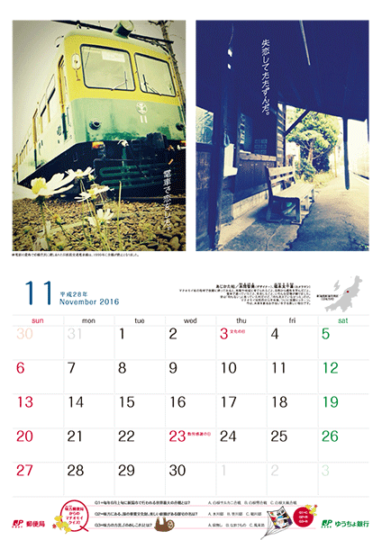 2016年カレンダー11月