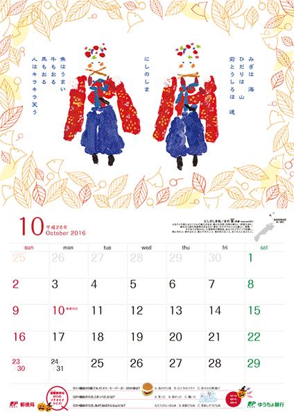 2016年カレンダー10月
