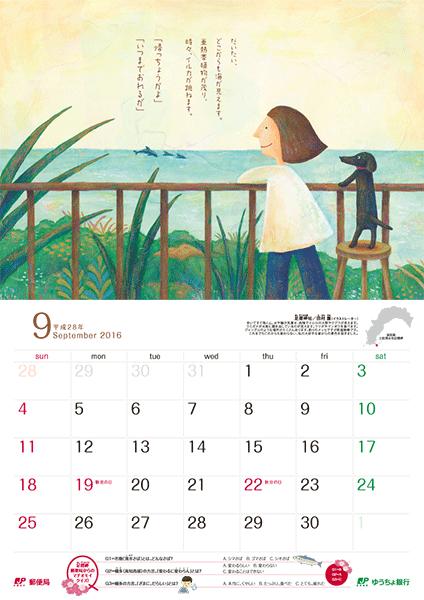 2016年カレンダー9月