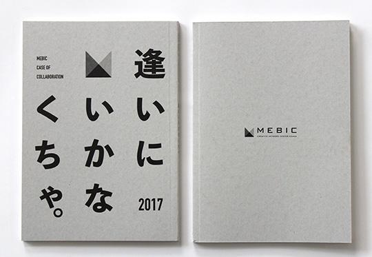 メビック扇町コラボ事例集 2017『逢いにいかなくちゃ。』表紙