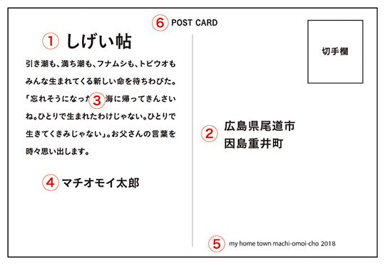 ポストカード表面