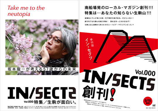『IN/SECTS』創刊号