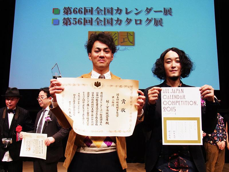 第66回全国カレンダー展の授賞式