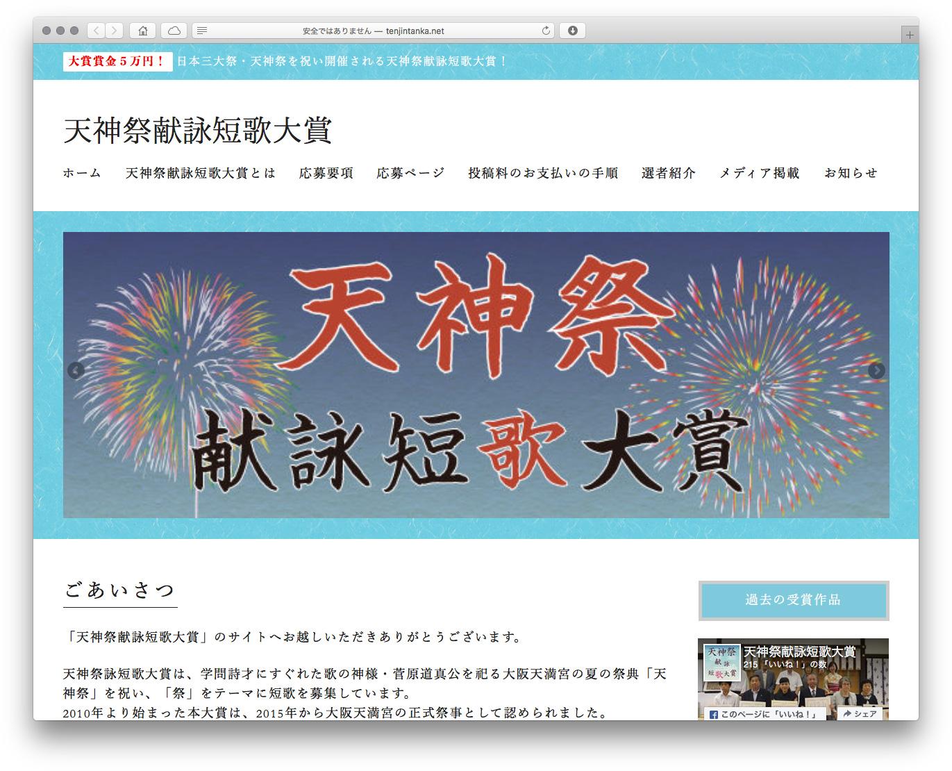 「天神祭献詠短歌大賞」ウェブサイト