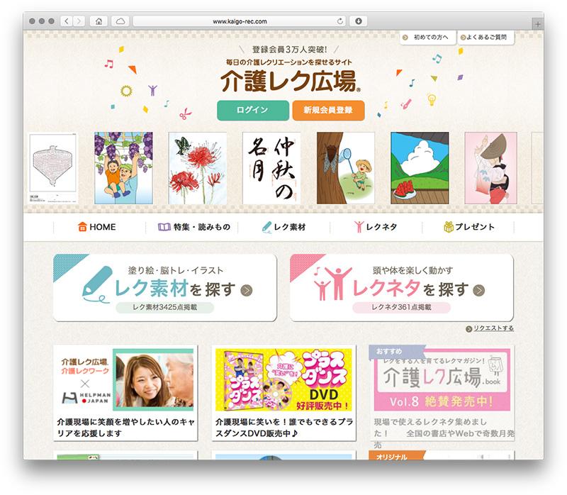 「介護レク広場」ウェブサイトスクリーンショット