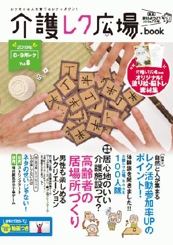 『介護レク広場.book』最新号表紙