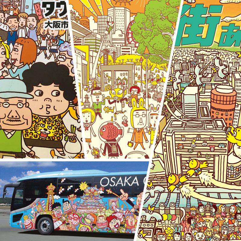 「架空の大阪」シリーズ