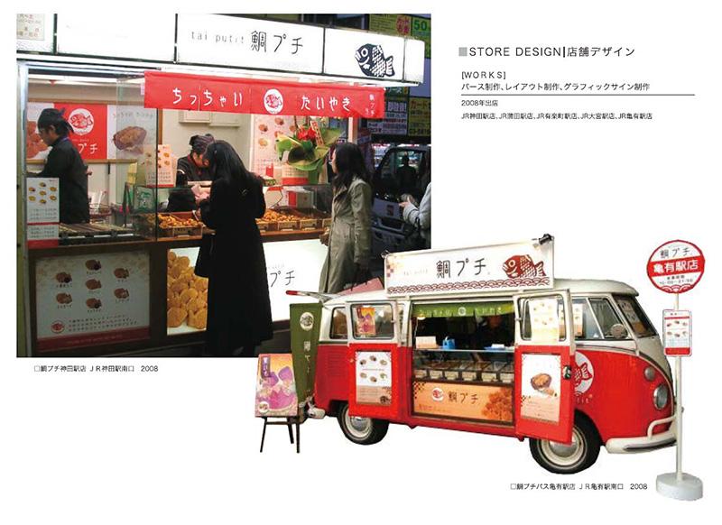 """たい焼き屋""""鯛プチ""""のフードトラック、店舗"""
