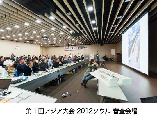 アジア建築新人戦 第1回アジア大会 2012ソウル 審査会場