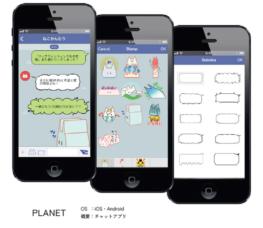 SNSアプリの画面