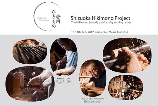 「静岡ひきものプロジェクト」パンフレット