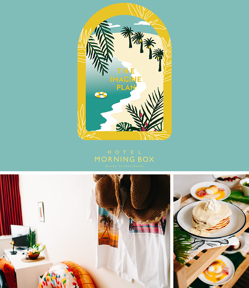 イマジンプランのロゴと「南の島のホテルに泊まりに来た(想像)プラン」 のイメージヴィジュアル