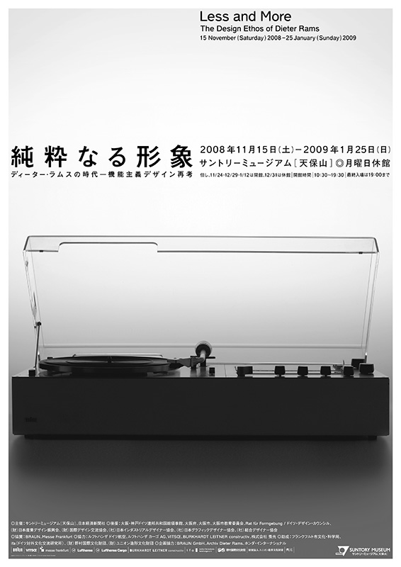 「純粋なる形象 ディーター・ラムスの時代-機能主義デザイン再考」ポスター