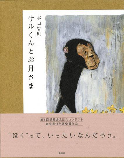 絵本『サルくんとお月さま』表紙