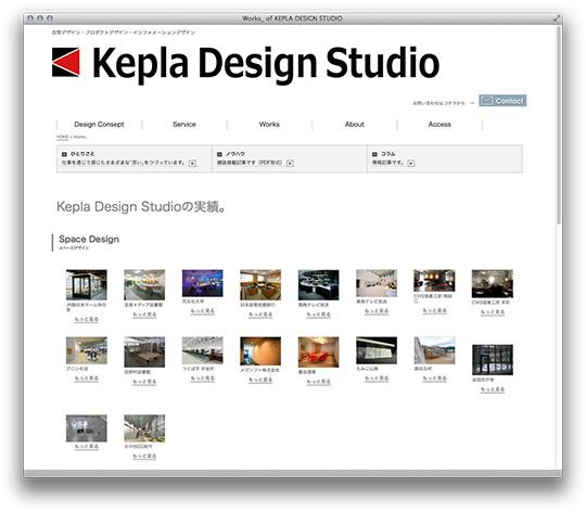 Kepla Design Studioウェブサイトの実績ページ
