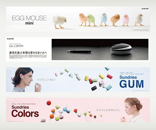 パソコン周辺機器メーカーの広告